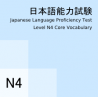 Grammar Plus! - Japanese MP3 Vocabulary Builder - JLPT N4