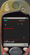 English Arabic Mobile Snake Game