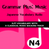 Grammar Plus! Music - Japanese MP3 Vocabulary Builder - JLPT N4